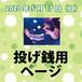 【投げ銭】5月17日(日)Kyoto flavor無観客ライブ配信