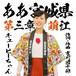 Single「ああ宮城県・第3章/キューピーちゃん」