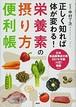 正しく知れば体が変わる! 栄養素の摂り方便利帳 (単行本(ソフトカバー))