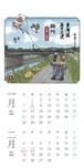 蛙と兎の東海道五十三次カレンダー2018【予約商品】