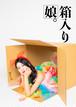 【2L写真】箱入り娘