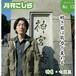 「月刊こしら」Vol.13