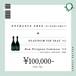 【OWL OSAKA】入場チケット4枚+Dom Pérignonシャンパン2本+VIP1席(6-8名様目安)