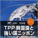 TPP興国論と強い国ニッポン_2018年11月配信