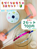【2セット】手づくりおもちゃキット3点盛り・初
