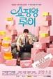 韓国ドラマ【ショッピング王ルイ】Blu-ray版 全16話