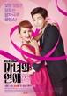☆韓国ドラマ☆《魔女の恋愛》Blu-ray版 全16話 送料無料!