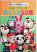 【昭和 手芸の本】毛糸で作った犬とくま50匹