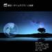 星空(タイムラプス)と地球