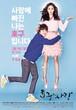 韓国ドラマ【ホグの愛】Blu-ray版 全16話