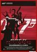 007/ダイ・アナザー・デイ【第20弾】