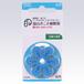 1パック 補聴器専用空気電池(青色PR675)