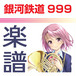 【吹奏楽譜】銀河鉄道999