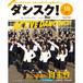 『ダンスク!』第16号 2018年3月刊行