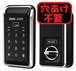 ZEUS-LOCK賃貸向け電子錠【暗証番号・フェリカ】オプションでリモコン便利です!