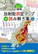 『「図説」17都県放射能測定マップ+読み解き集』