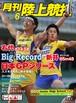 月刊陸上競技2014年6月号