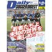 Daily SOCCER DIGEST No.16