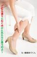 健康リング ひざ用シリコン製 アジャスタ付き 健康楽々くん