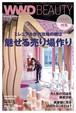 ビジュアルマーチャンダイジング特集 ミレニアル世代攻略の鍵は魅せる売り場作り|WWD BEAUTY Vol.514