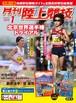 月刊陸上競技2015年1月号