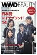 日本発メイクブランド特集 ジャパンクオリティーの源を探る! WWD BEAUTY Vol.505