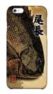魚拓スマホケース【尾長(オナガグレ)・ハードケース・背景:茶・送料無料】
