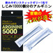 アルギニン5000ゼリー (2包入り) +送料140