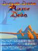 ロジャー・ディーン幻想画集 / ロジャー・ディーン