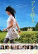 赤毛のアン出版100周年記念作映画『アンを探して』DVD