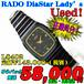 Used ラドー ダイヤスター レディース L8402 定価¥157,300-(税込)