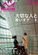 ベィmagazine第2弾〜車いすで行く東京観光〜(電子PDF版 パソコンからダウンロードお願いします)