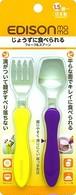 エジソンのフォーク&スプーン(イエロー&紫)