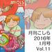 月刊こしらバックナンバー Vol.11 2016年1月号 「寝足りない!一富士二鷹三あくび」