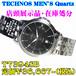 展示品・在庫処分 テクノス 紳士クォーツ T7394SB 定価¥36,667-(税込)