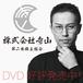 『株式会社寺山 第二回株主総会』本公演DVD