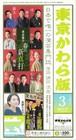 東京かわら版 2015(平成27)年3月号