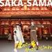 【限定商品】SAKA-SAMA「君が一番かっこいいじゃん」ソロランチェキセット