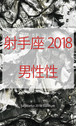 2018 射手座(11/22-12/21)【男性性エネルギー】