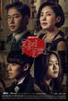 韓国ドラマ【風の便りに聞きました】Blu-ray版 全30話