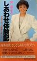 芹 洋子著書『芹 洋子のしあわせ体験記』