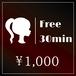 フリーご利用(30分)