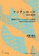 T1303 アジアンロード(フルート4, ピアノ/武野晴久/楽譜+CD)