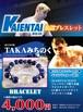 TAKAみちのく選手『KAIENTAI DOJO』バージョンブレスレット