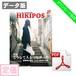 【定価】PDF版 ひきポス2号「こうして人とつながった」 HIKIPOS