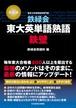 【 鉄緑会東大英単語熟語 鉄壁(改訂版)】オリジナル確認テスト