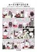 ムーミン・コミックス セレクション1ムーミン谷へようこそ トーベ・ヤンソン 著 , ラルス・ヤンソン 著 , 冨原 眞弓 編訳(ちくま文庫)