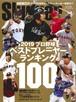 2019プロ野球ベストプレーヤーランキング100