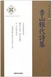 Pi-008 Kkayama Masayo shishu(M. Kayama /Poems book)