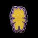 クッキー型:みみずく土偶